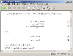 TeXworks で作成した PDF の例