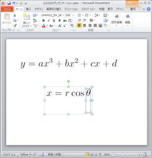 LaTeXBox2eで数式を作ったところ